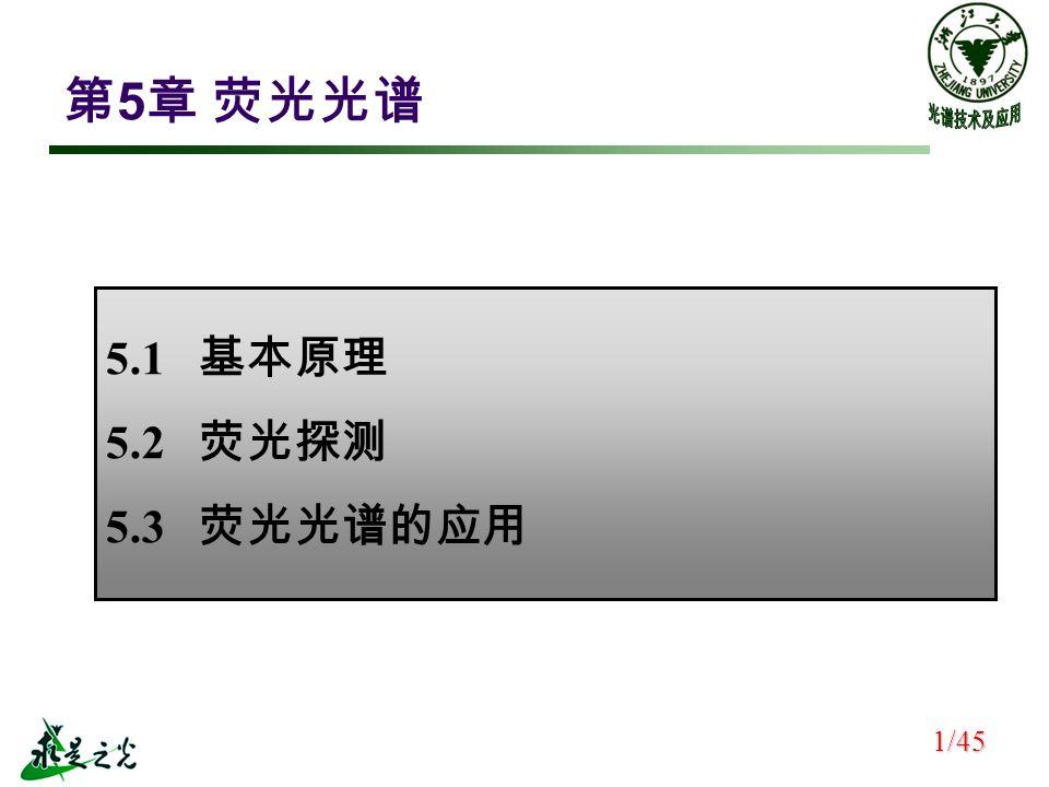 第 5 章 荧光光谱 5.1 基本原理 5.2 荧光探测 5.3 荧光光谱的应用 1/45