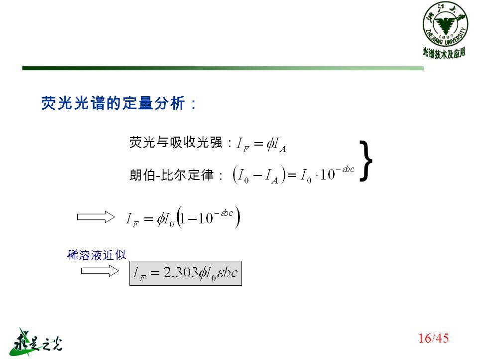 荧光光谱的定量分析: 荧光与吸收光强: 朗伯 - 比尔定律: } 稀溶液近似 16/45