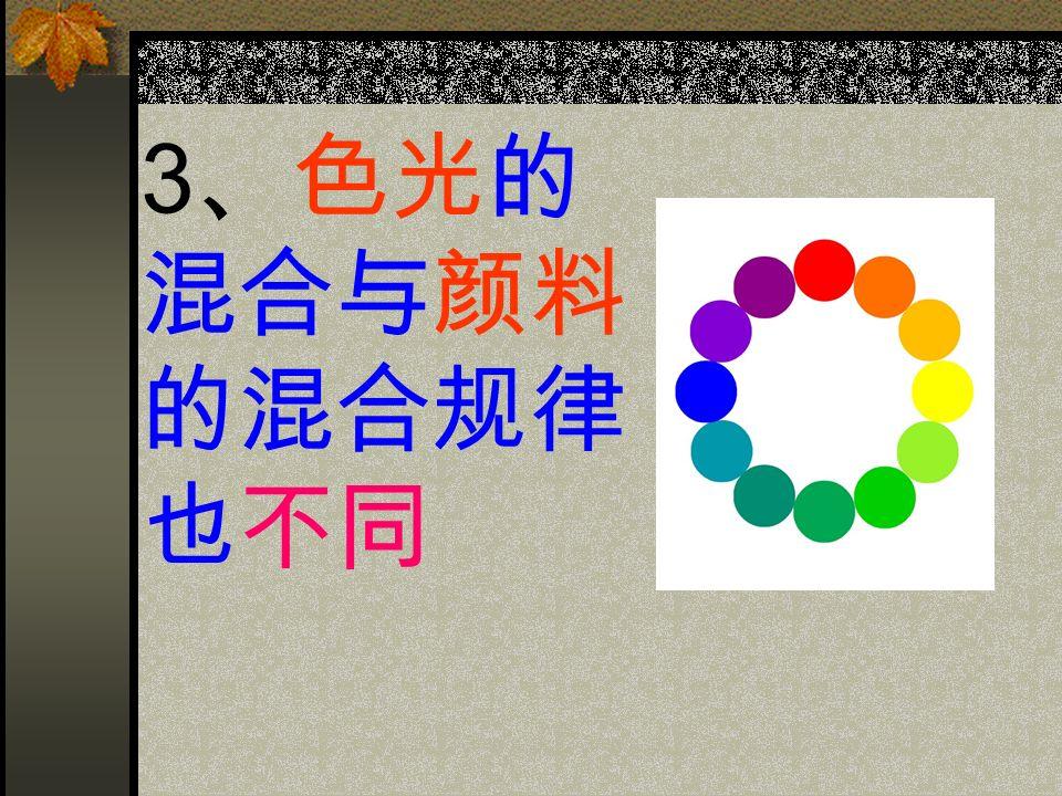 3 、色光的 混合与颜料 的混合规律 也不同