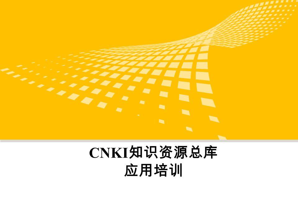 CNKI 知识资源总库 应用培训