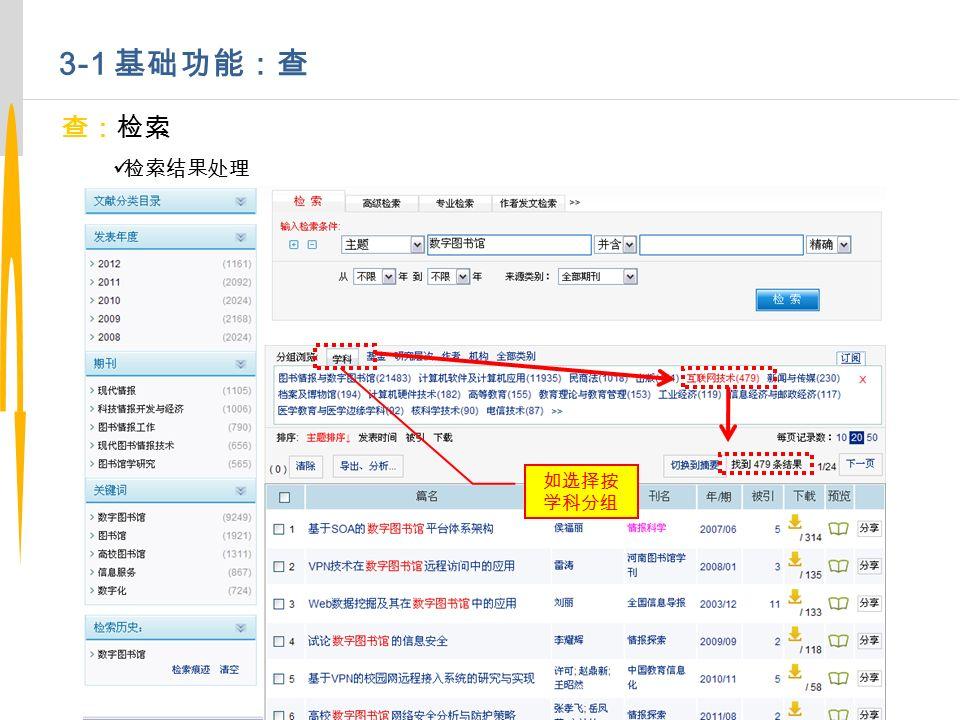 3-1 基础功能:查 查:检索 检索结果处理 文献分组 如选择按 学科分组