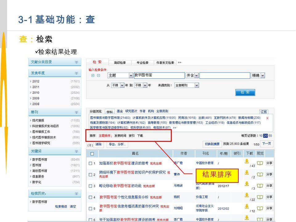 3-1 基础功能:查 查:检索 检索结果处理 结果排序