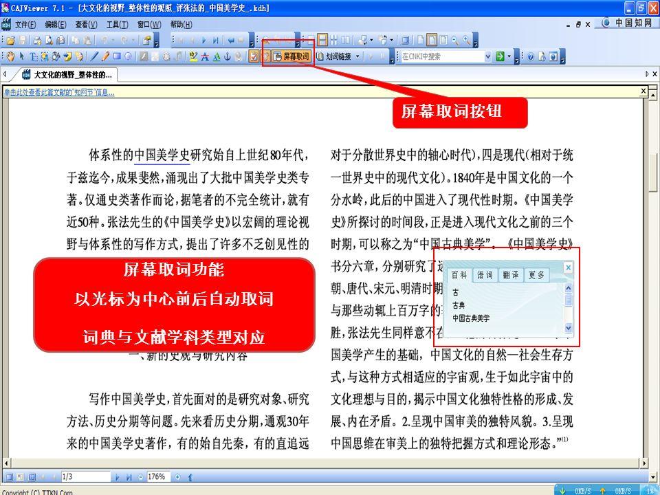 屏幕取词按钮 屏幕取词功能 以光标为中心前后自动取词 词典与文献学科类型对应