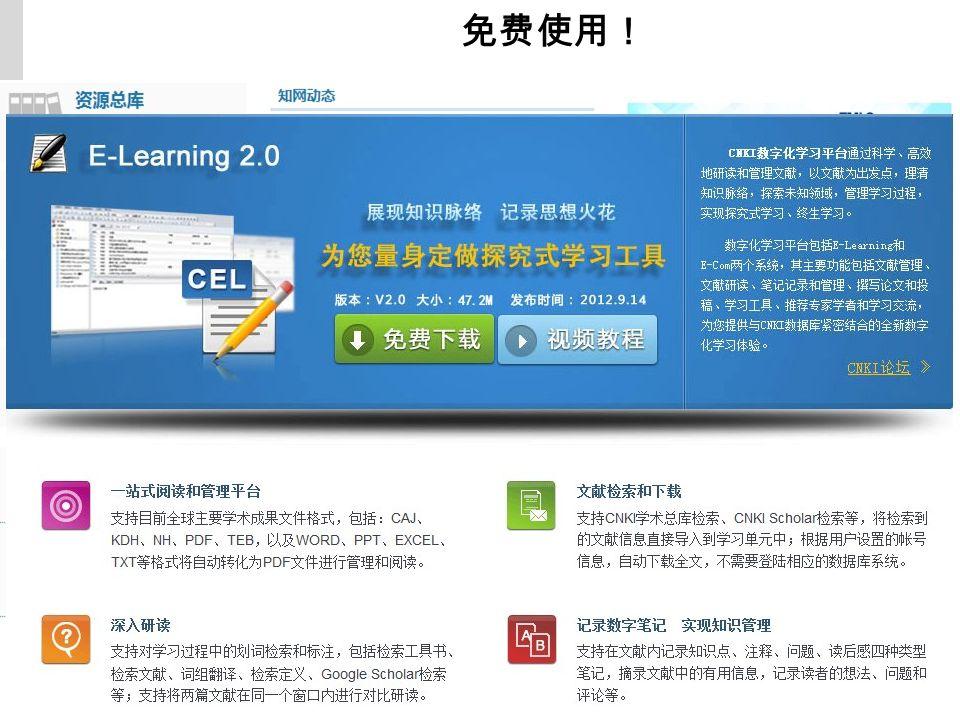 Tips:e-learning 学习软件 -- 免费使用!