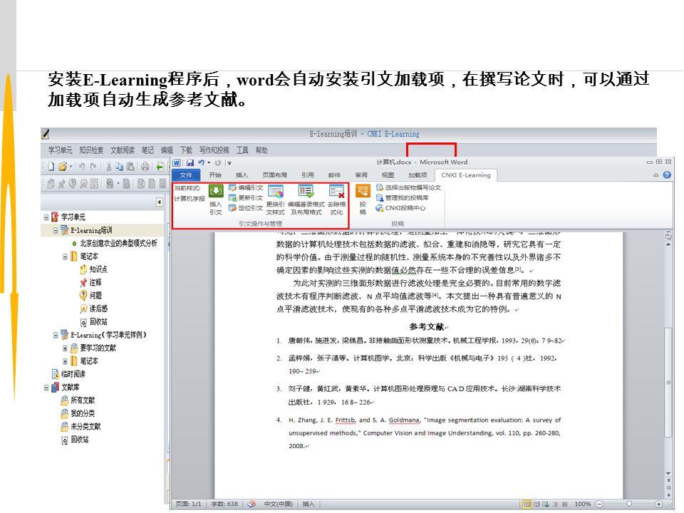 40 插入引文 安装 E-Learning 程序后, word 会自动安装引文加载项,在撰写论文时,可以通过 加载项自动生成参考文献。