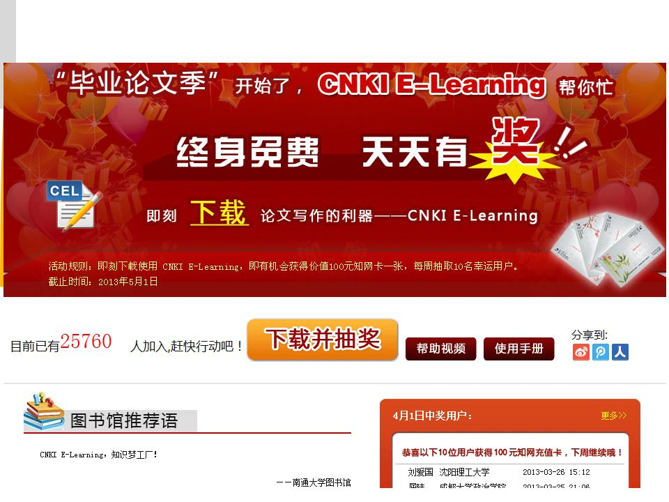 E-Learning 推广活动!