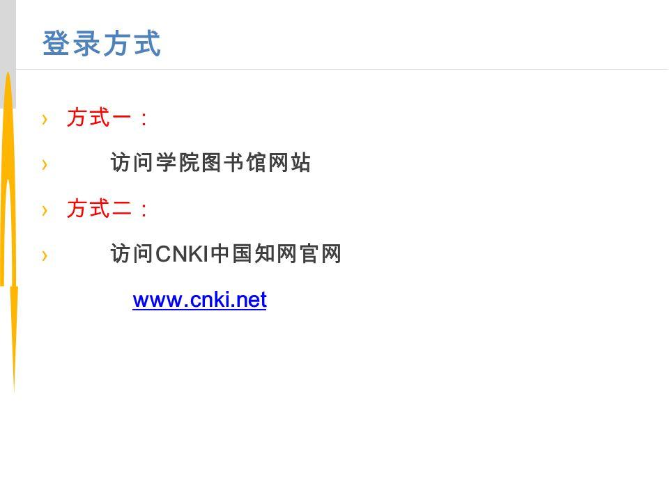 登录方式 › 方式一: › 访问学院图书馆网站 › 方式二: › 访问 CNKI 中国知网官网 www.cnki.net