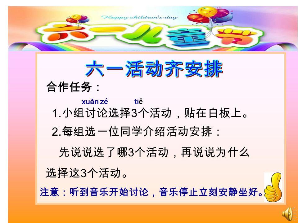合作任务: xuǎn zé tiē 1. 小组讨论选择 3 个活动,贴在白板上。 2.