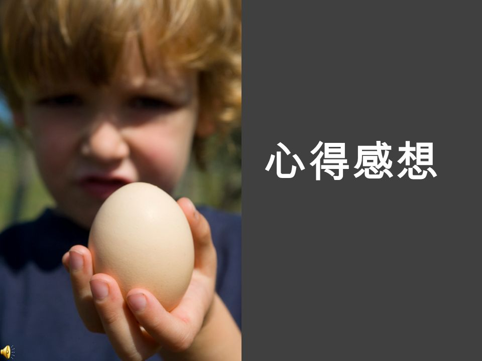 建議 一、美觀上需要再加強。 二、棉線因沒有固定好而亂纏,使得 雞蛋被纏繞的棉線擋住。 三、氣球過於散亂,導致增加攝影的 難度,不能清楚的拍攝到包覆雞 蛋的盒子。