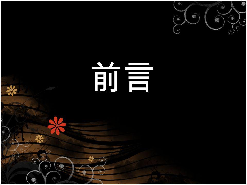 天外奇雞 應用物理期中報告 指導老師:支紹慈 老 師 組員:蘇偉哲 沈慧婷 王仁廷 陳彥佑