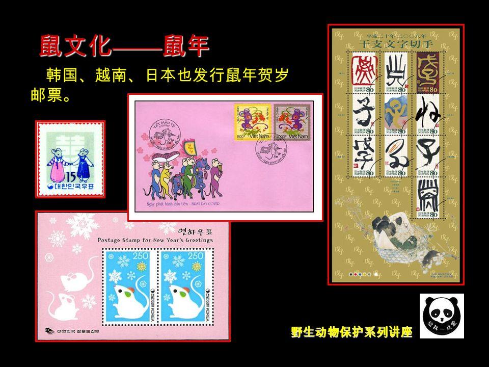 野生动物保护系列讲座 韩国、越南、日本也发行鼠年贺岁 邮票。 鼠文化 —— 鼠年