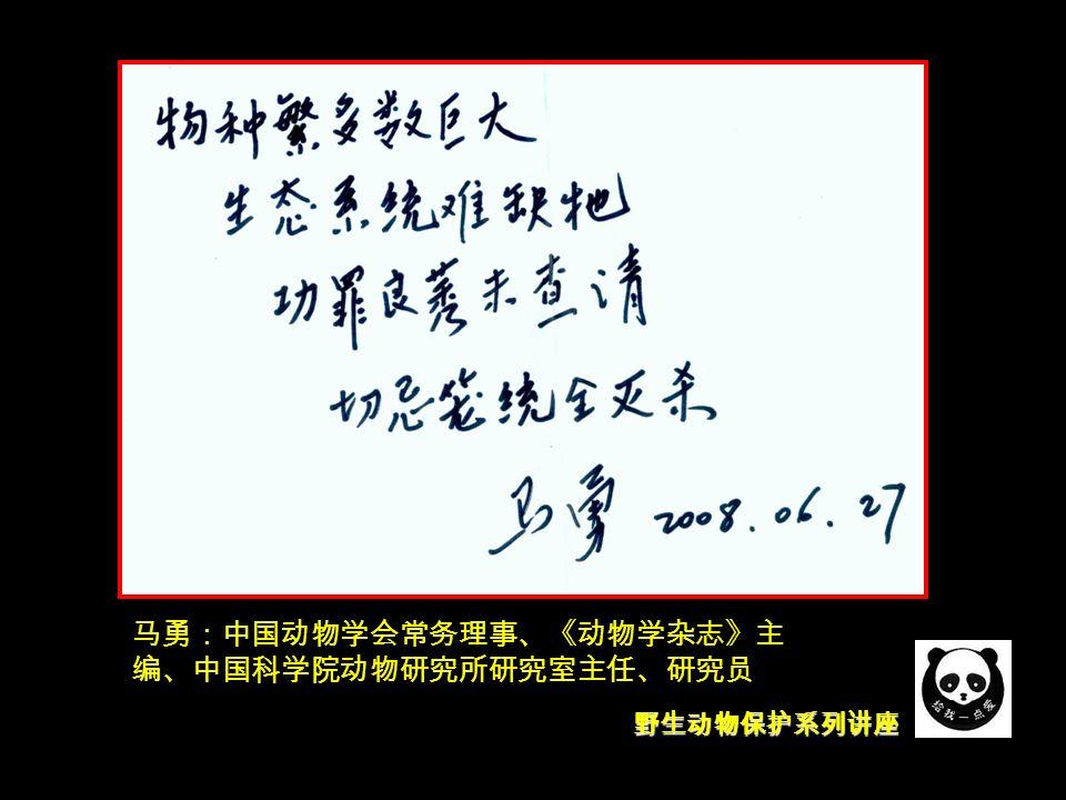 马勇:中国动物学会常务理事、《动物学杂志》主 编、中国科学院动物研究所研究室主任、研究员 野生动物保护系列讲座