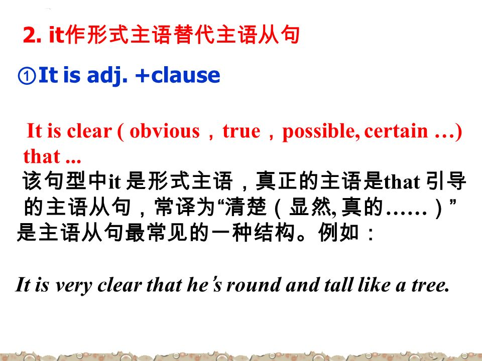 2. it 作形式主语替代主语从句 It is clear ( obvious , true , possible, certain …) that...