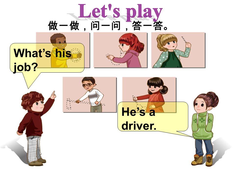 做一做,问一问,答一答。 What's his job He's a driver.