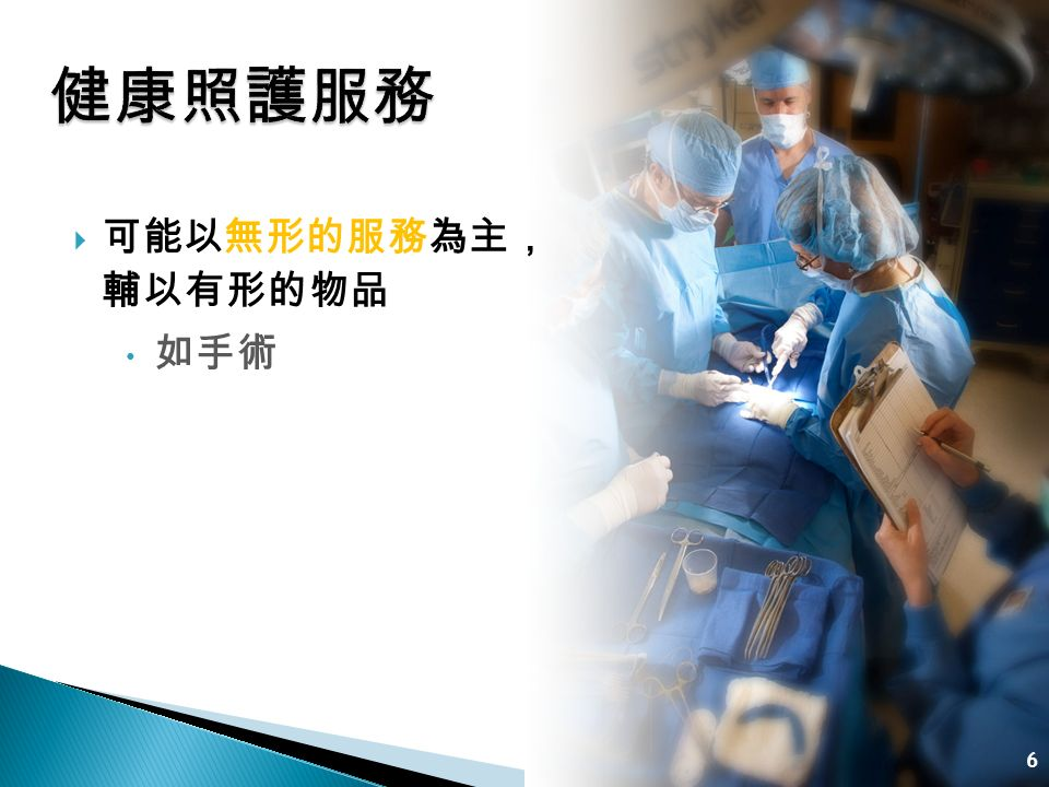 6  可能以無形的服務為主, 輔以有形的物品 如手術