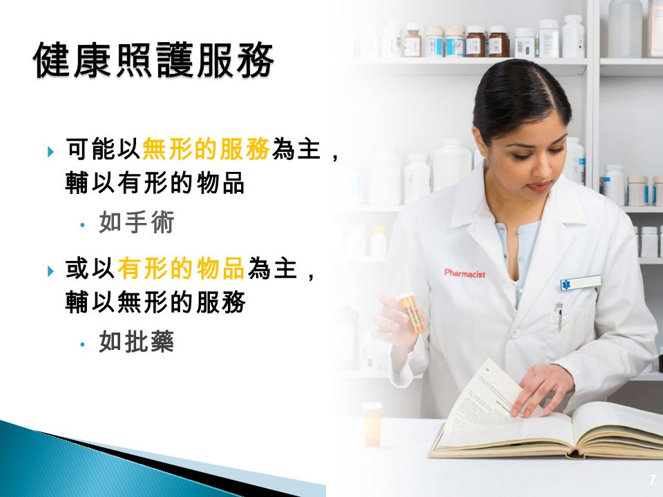 7  可能以無形的服務為主, 輔以有形的物品 如手術  或以有形的物品為主, 輔以無形的服務 如批藥