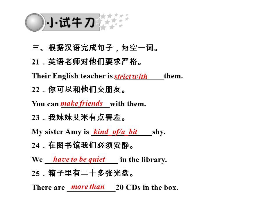 三、根据汉语完成句子,每空一词。 21 .英语老师对他们要求严格。 Their English teacher is ____________them.