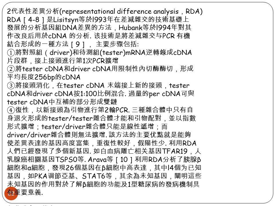 22 2 代表性差異分析 (representational difference analysis , RDA) RDA [ 4-8 ]是 Lisitsyn 等於 l993 年在差減雜交的技術基礎上 發展的分析基因組 DNA 差異的方法, Hubank 等於 l994 年對其 作改良后用於 cDNA 的分析.