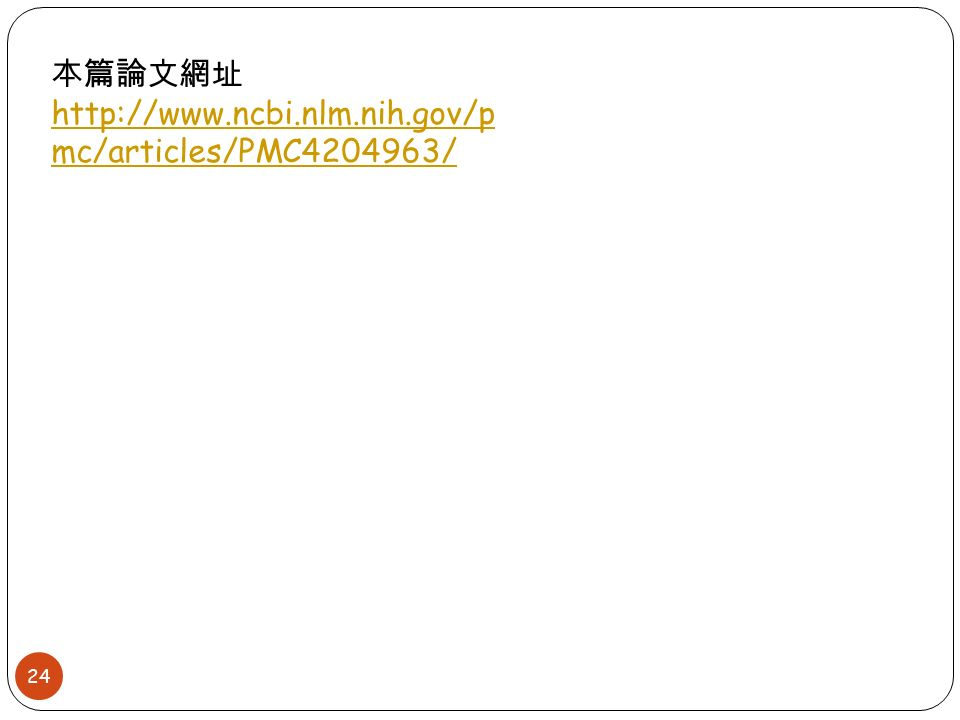24 本篇論文網址 http://www.ncbi.nlm.nih.gov/p mc/articles/PMC4204963/