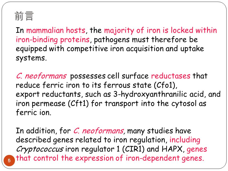 前言 5 In mammalian hosts, the majority of iron is locked within iron-binding proteins, pathogens must therefore be equipped with competitive iron acquisition and uptake systems.