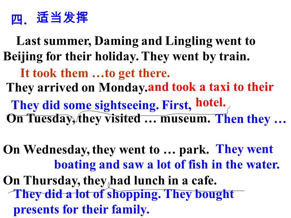 四.四. Last summer, Daming and Lingling went to Beijing for their holiday.