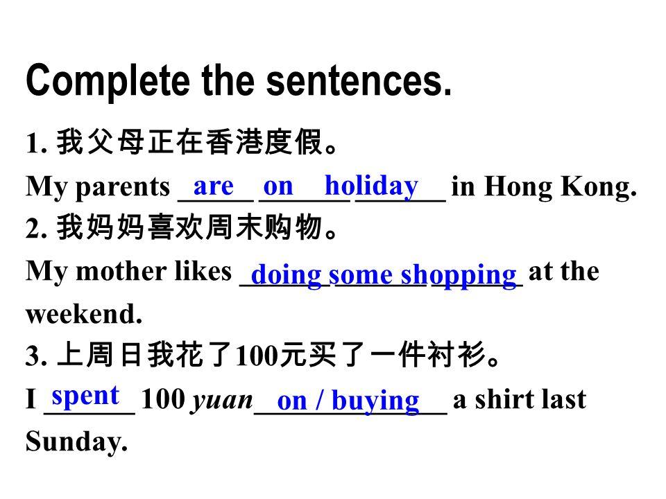 1. 我父母正在香港度假。 My parents _____ ______ ______ in Hong Kong.