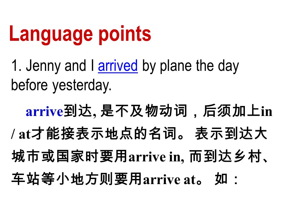 Language points 1. Jenny and I arrived by plane the day before yesterday.