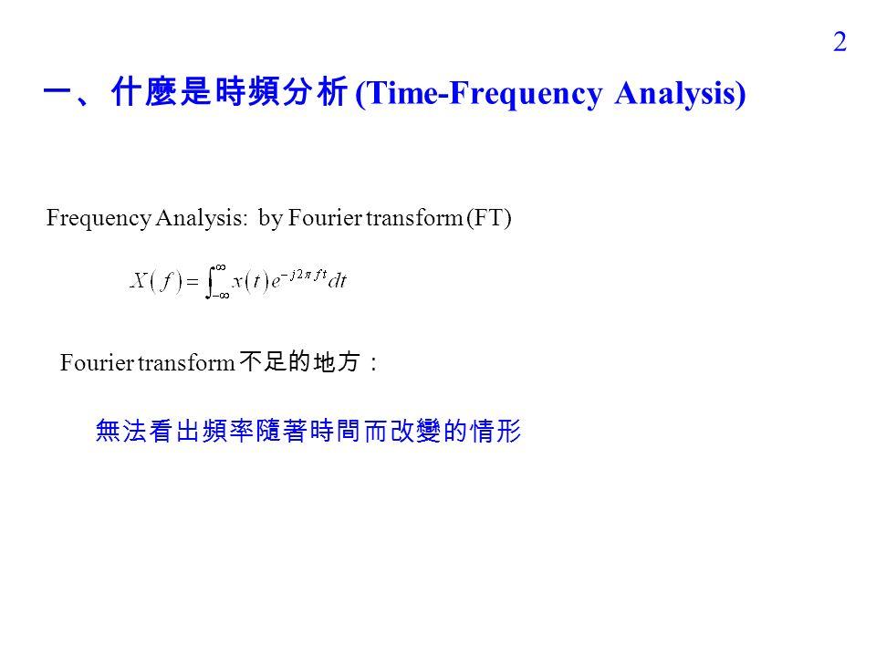 1 時 頻 分 析 近 年 來 的 發 展時 頻 分 析 近 年 來 的 發 展 丁 建 均 國立台灣大學電信工程學研究所 Recent Development of Time-Frequency Analysis