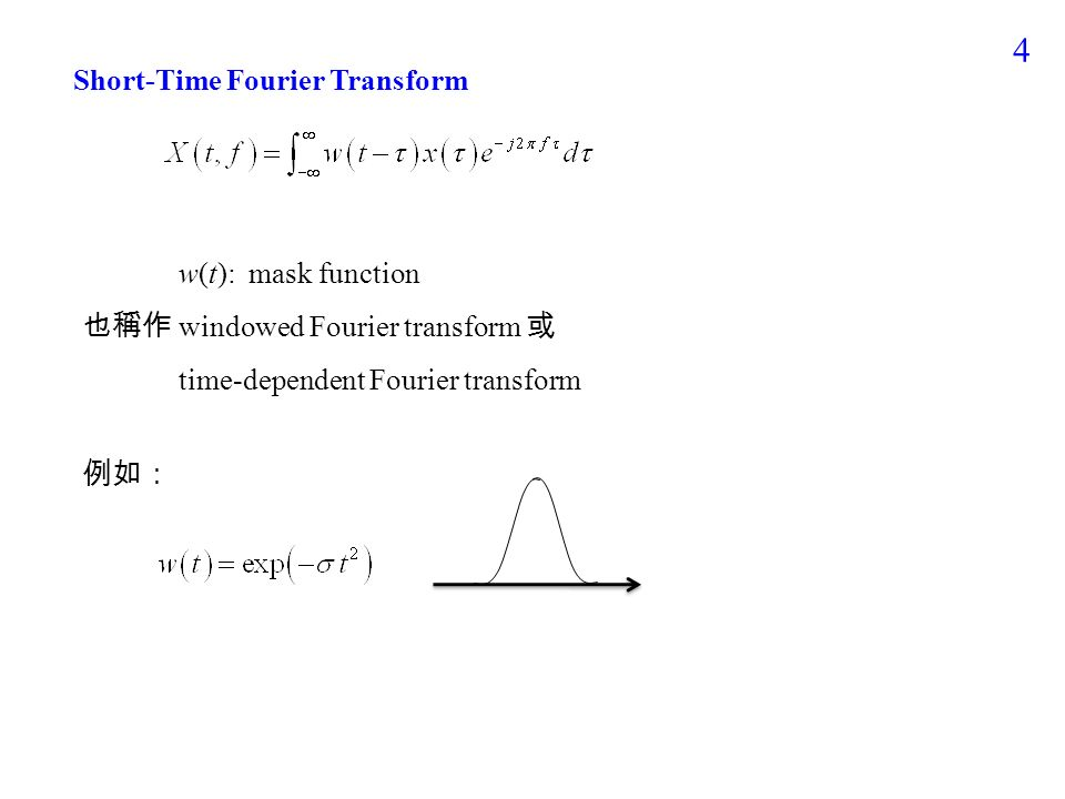 3 x(t) = cos(440  t) when t < 0.5, x(t) = cos(660  t) when 0.5  t < 1, x(t) = cos(524  t) when t  1 The Fourier transform of x(t) Frequency Example 1