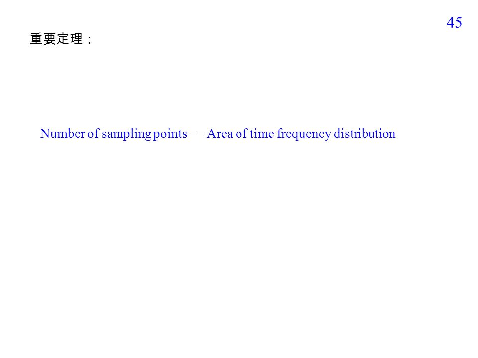 44 3-7 Application: Adaptive Sampling Nyquist rate:  t < 1/2B B: bandwidth