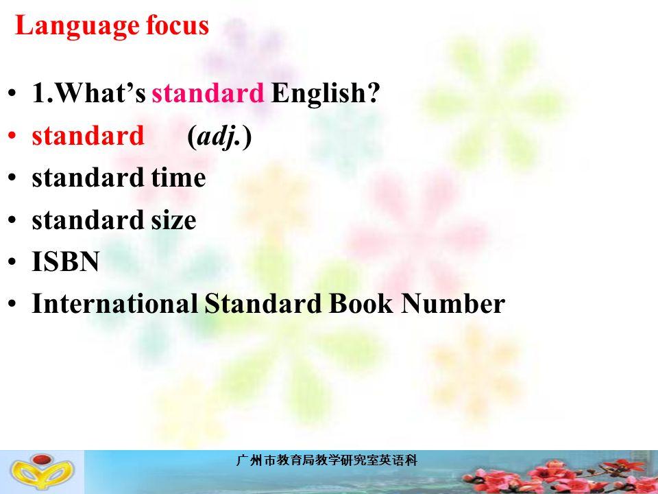 广州市教育局教学研究室英语科 1.What's standard English.