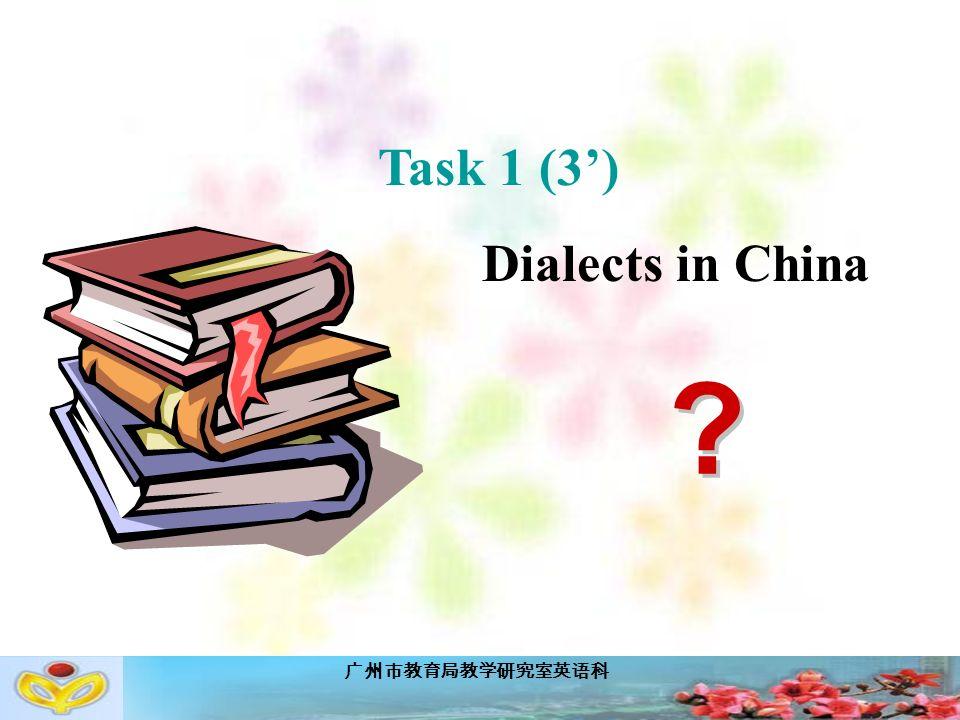 广州市教育局教学研究室英语科 Task 1 (3') Dialects in China