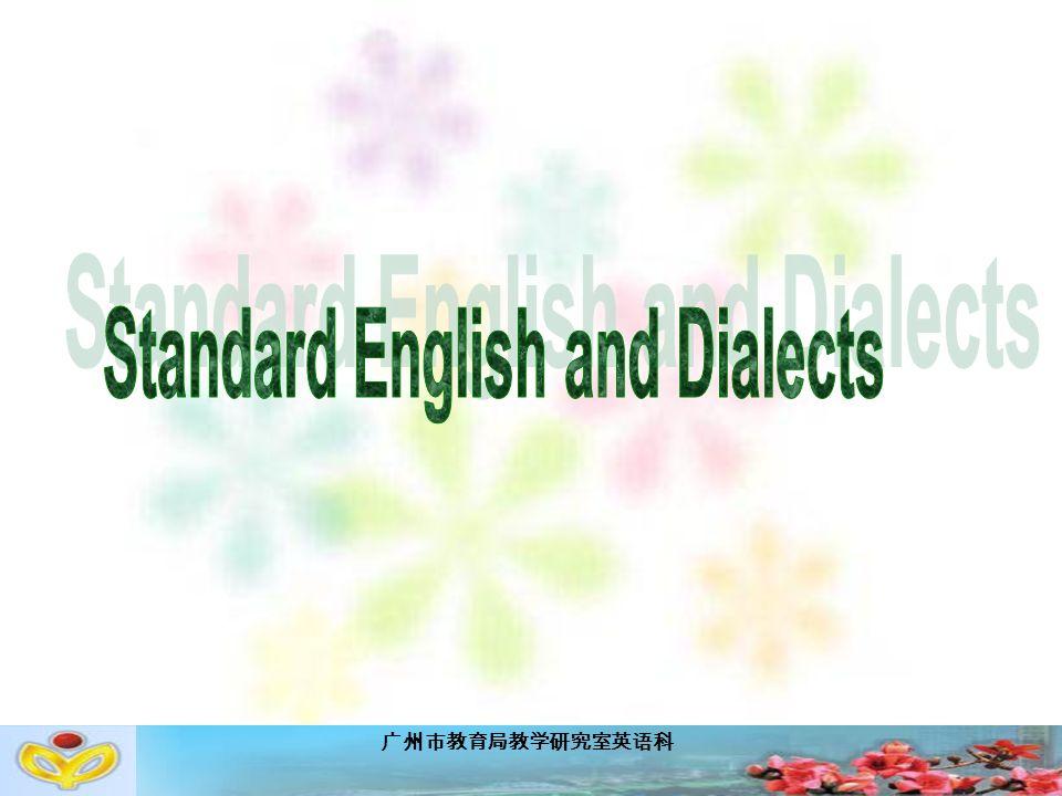 广州市教育局教学研究室英语科