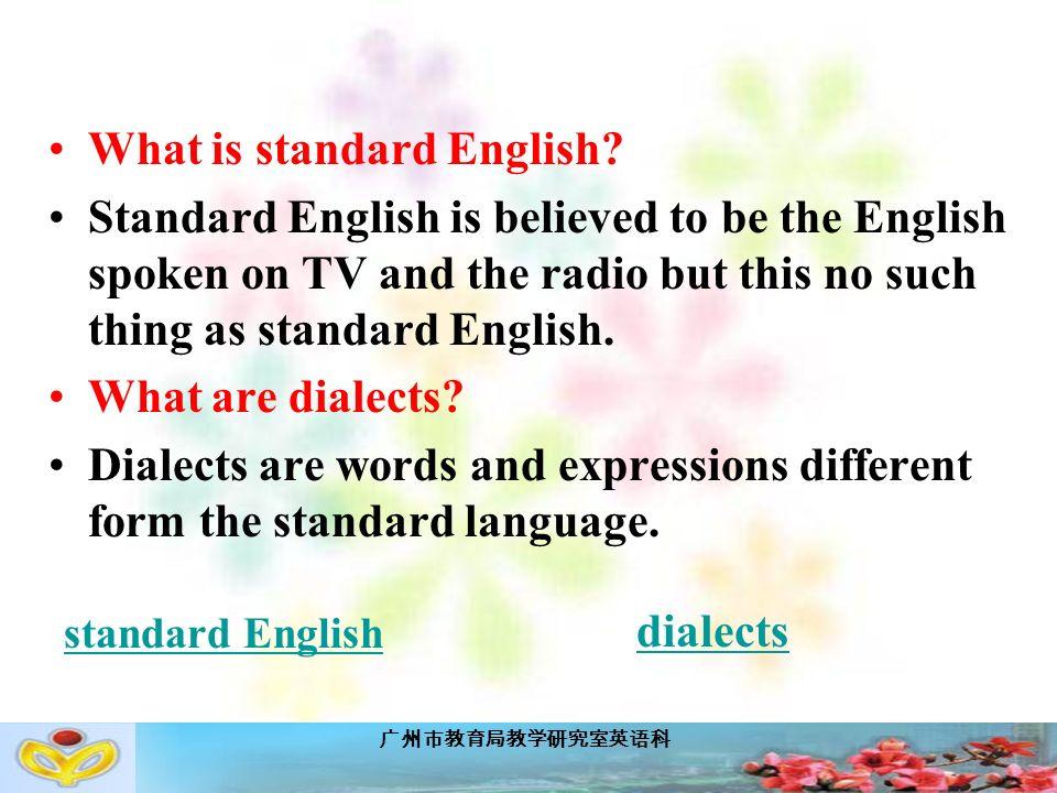 广州市教育局教学研究室英语科 What is standard English.