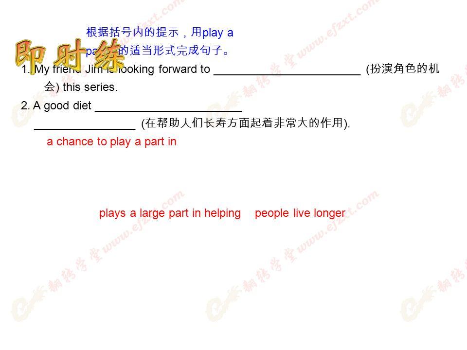 根据括号内的提示,用 play a part in 的适当形式完成句子。 1.