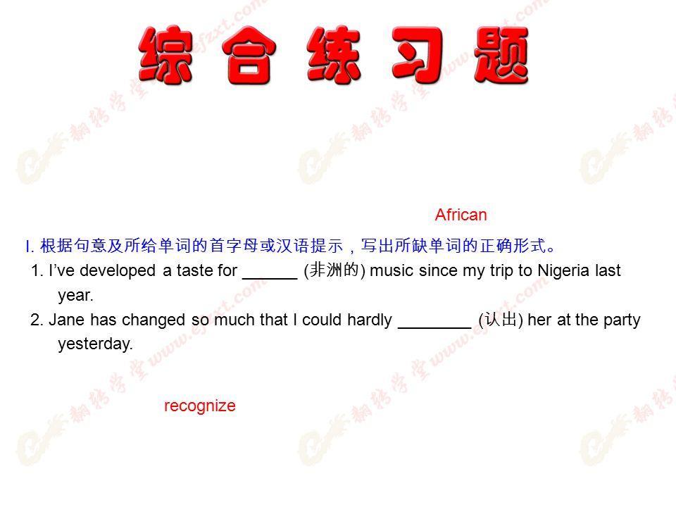 I. 根据句意及所给单词的首字母或汉语提示,写出所缺单词的正确形式。 1.