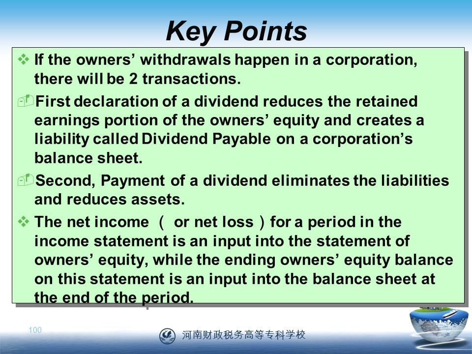 河南财政税务高等专科学校 100 Key Points  If the owners' withdrawals happen in a corporation, there will be 2 transactions.