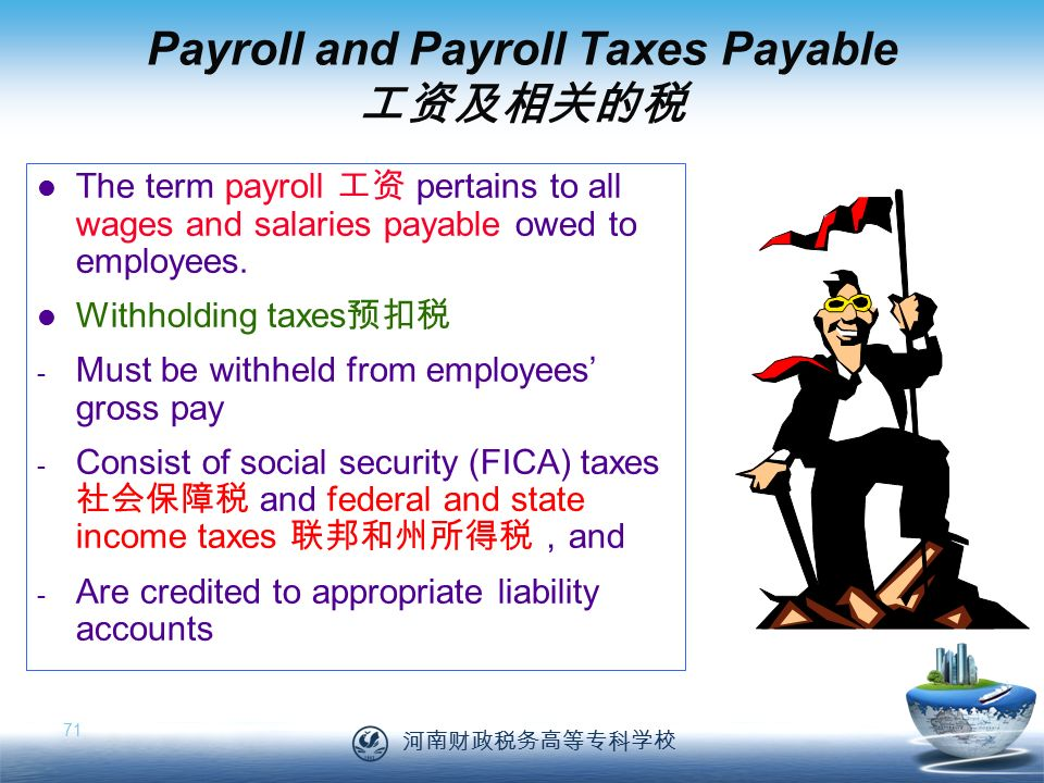 河南财政税务高等专科学校 71 The term payroll 工资 pertains to all wages and salaries payable owed to employees.