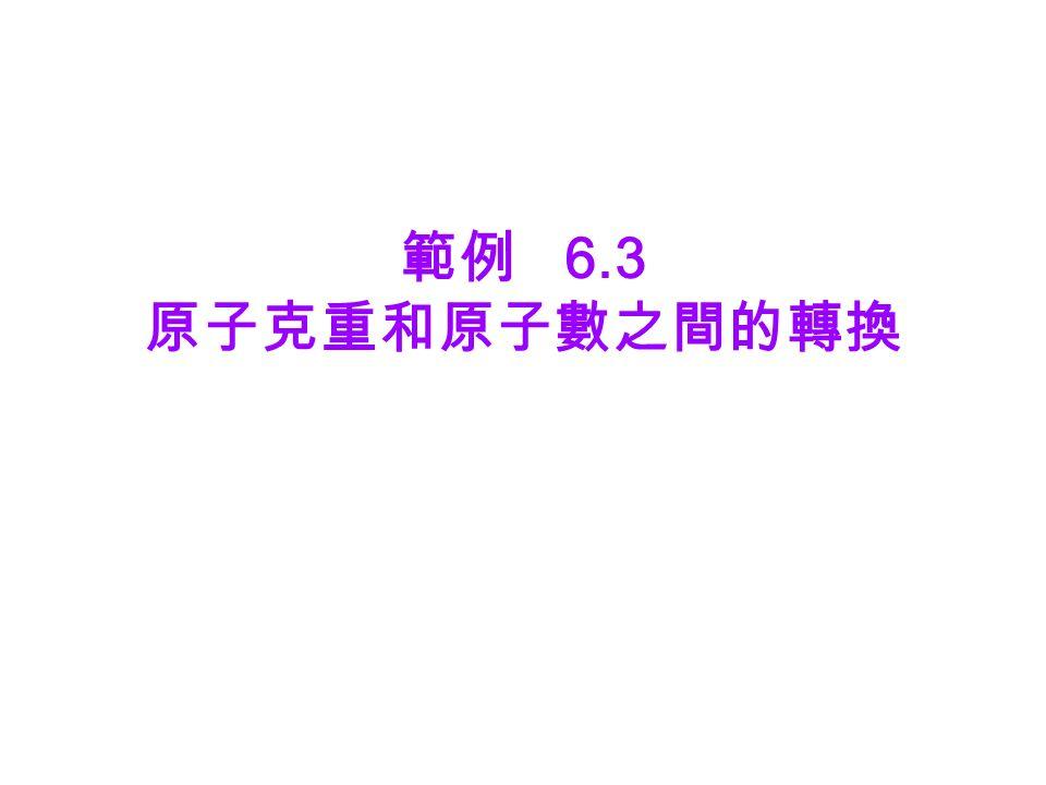 範例 6.3 原子克重和原子數之間的轉換
