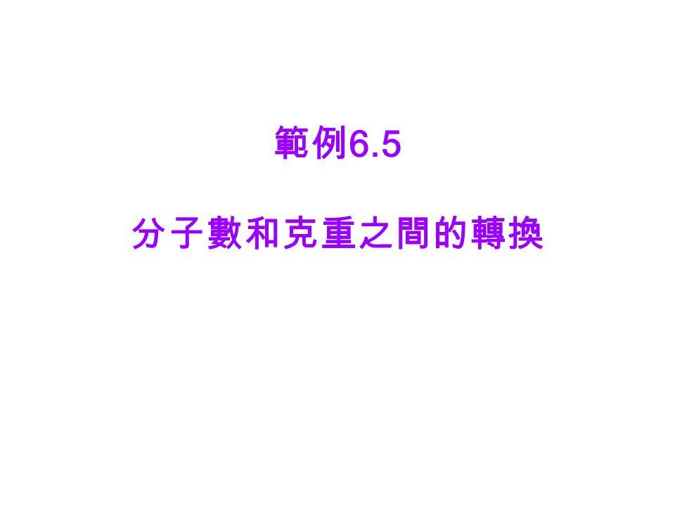 範例 6.5 分子數和克重之間的轉換