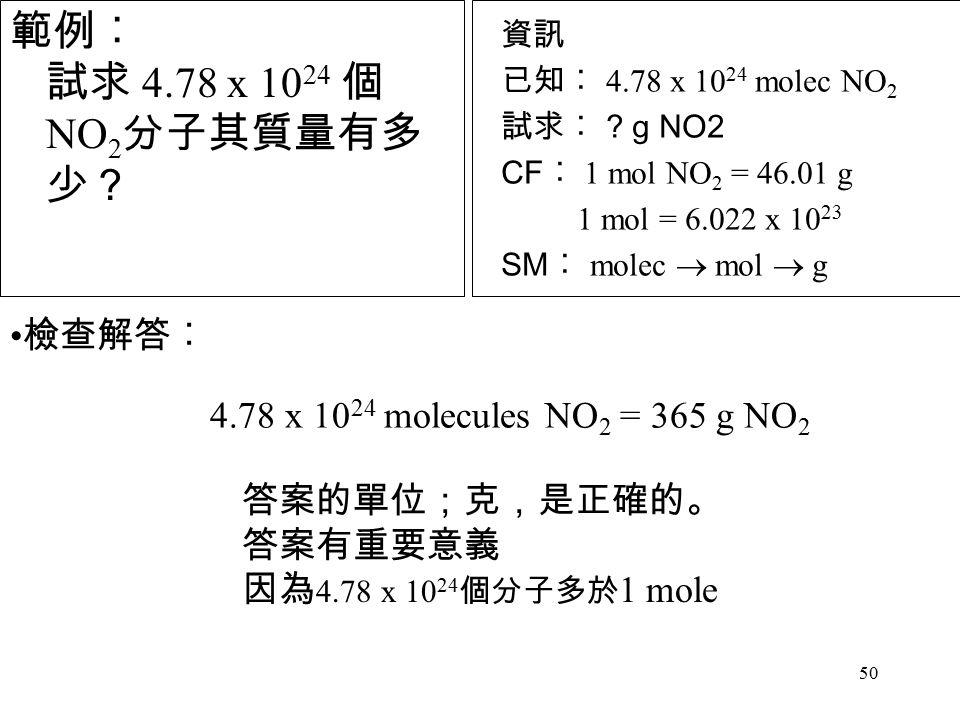 50 範例︰ 試求 4.78 x 10 24 個 NO 2 分子其質量有多 少? 資訊 已知︰ 4.78 x 10 24 molec NO 2 試求︰ .