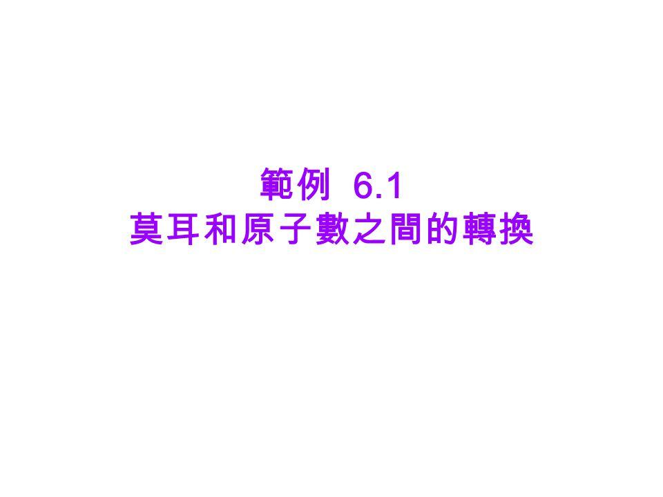 範例 6.1 莫耳和原子數之間的轉換