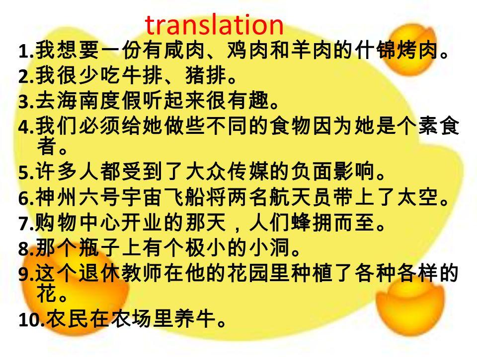 translation 1. 我想要一份有咸肉、鸡肉和羊肉的什锦烤肉。 2. 我很少吃牛排、猪排。 3.