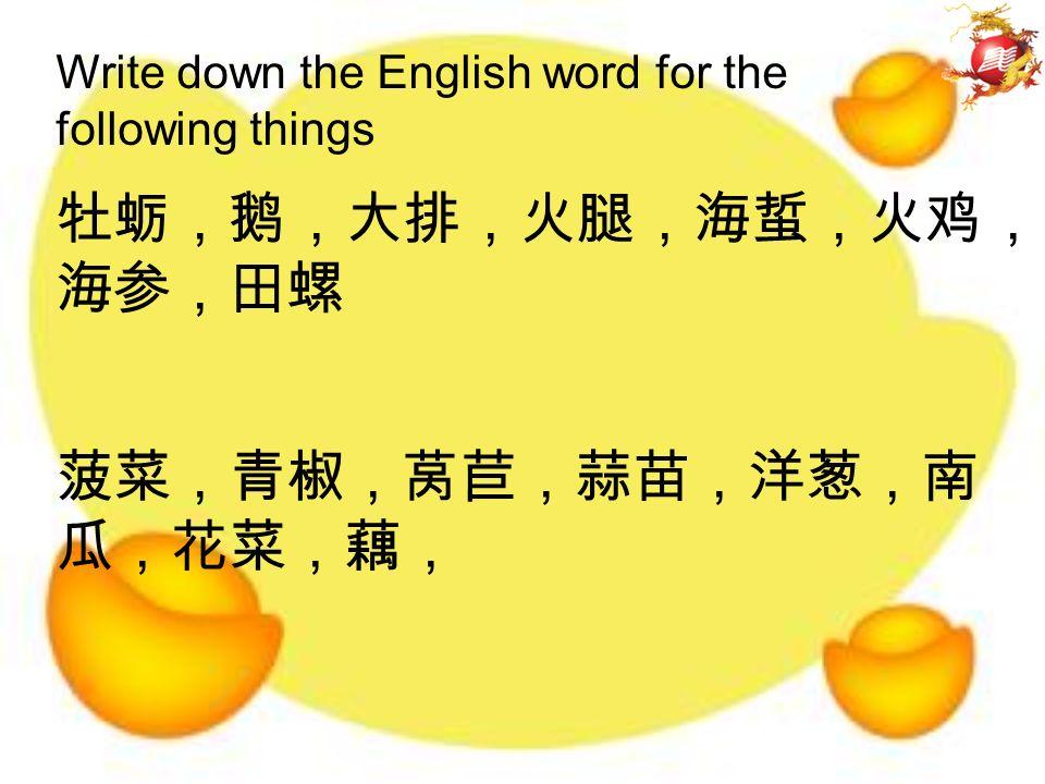 牡蛎,鹅,大排,火腿,海蜇,火鸡, 海参,田螺 菠菜,青椒,莴苣,蒜苗,洋葱,南 瓜,花菜,藕, Write down the English word for the following things