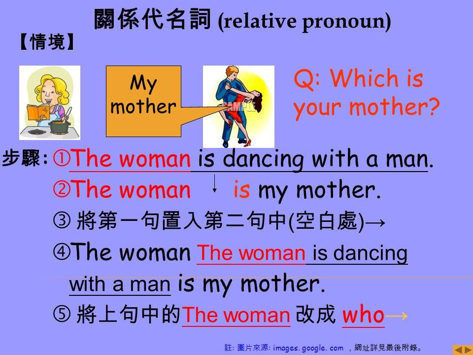 關係代名詞 (relative pronoun) The woman is dancing with a man.