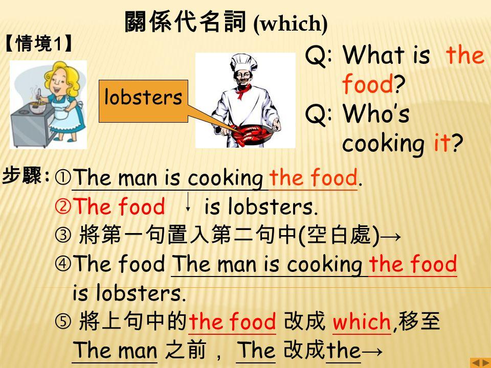 關係代名詞 (which) The man is cooking the food. 'The food is lobsters.
