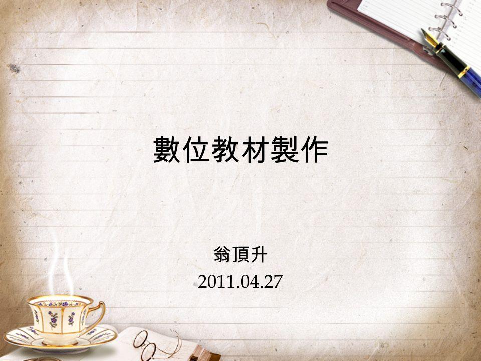數位教材製作 翁頂升 2011.04.27
