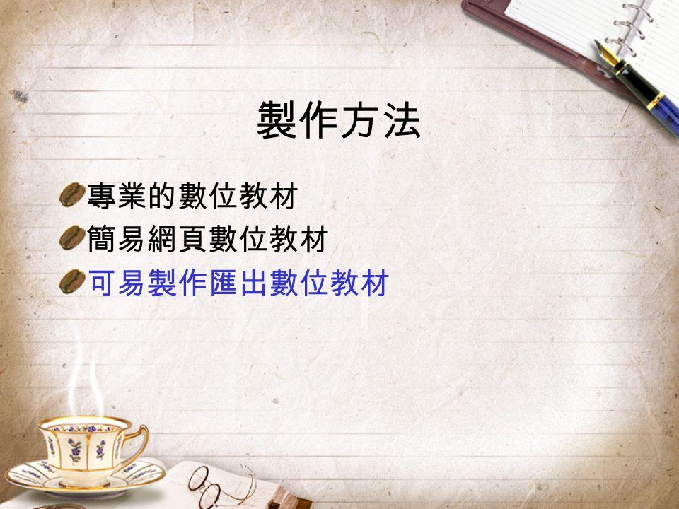 製作方法 專業的數位教材 簡易網頁數位教材 可易製作匯出數位教材