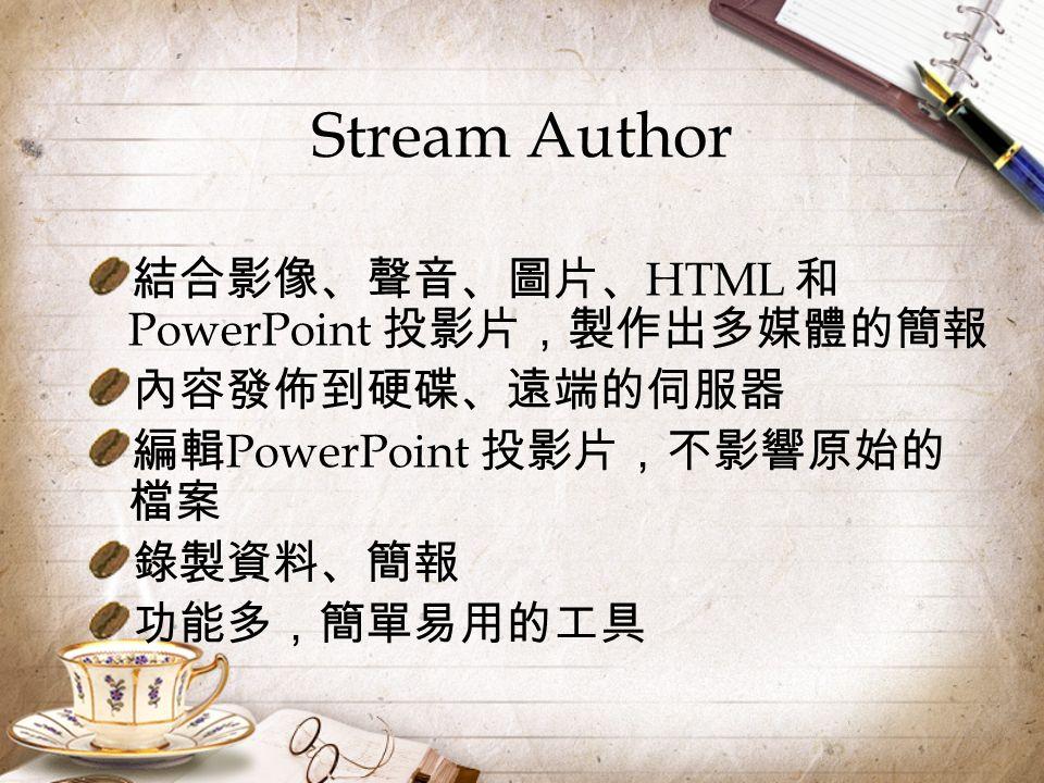 Stream Author 結合影像、聲音、圖片、 HTML 和 PowerPoint 投影片,製作出多媒體的簡報 內容發佈到硬碟、遠端的伺服器 編輯 PowerPoint 投影片,不影響原始的 檔案 錄製資料、簡報 功能多,簡單易用的工具