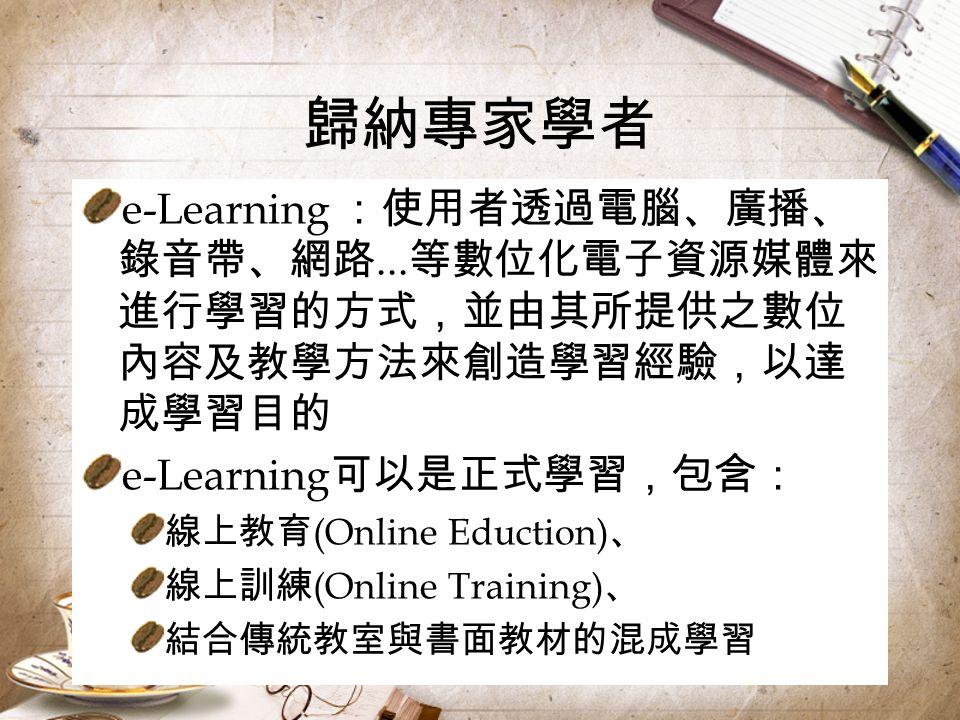 歸納專家學者 e-Learning :使用者透過電腦、廣播、 錄音帶、網路...